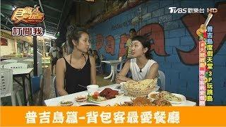 【泰國普吉島】大披披島背包客最愛餐廳!Papaya Phi Phi ...
