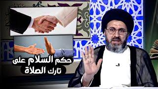 هل حرام السلام على الشخص الذي لا يصلي ؟| السيد رشيد الحسيني