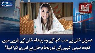 Imran Khan Ke Interview Per Reham Khan Ne Kia Jawab Diya? | SAMAA TV | Shahzad Iqbal | Awaz
