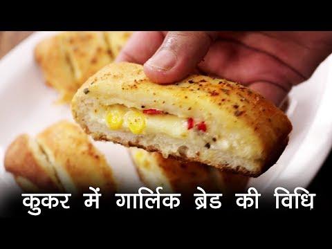 कुकर में गार्लिक ब्रेड बनाने की विधि - होटल जैसी Cheese Garlic Bread - CookingShooking