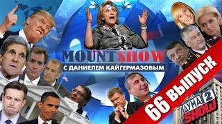 Муха на Клинтон - это беспилотник Путина? MOUNT SHOW #66