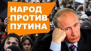 Рейтинг Путина упал до исторического минимума