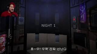 [Markiplier] - 프레디의 피자가게 SL-1편 한글자막 Kor sub