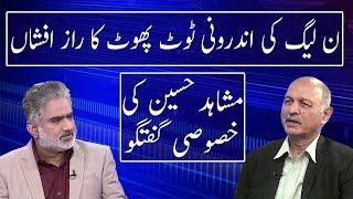 Mushahid Hussain Interview With Nasrullah Malik   24 June 2018   Neo News