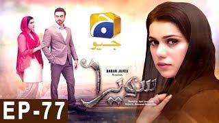 Sawera - Episode 77 | Har Pal Geo