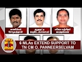 6 MLAs extend support to Tamil Nadu CM O. Panneerselvam | Thanthi TV