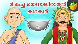 മികച്ച തെനാലിരാമൻ കഥകൾ | Top Tenali Raman Stories | Magicbox Malayalam