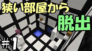 【マインクラフト】#1 狭い部屋からの脱出 ~上下運動~【日刊マイクラS2 #65】 thumbnail