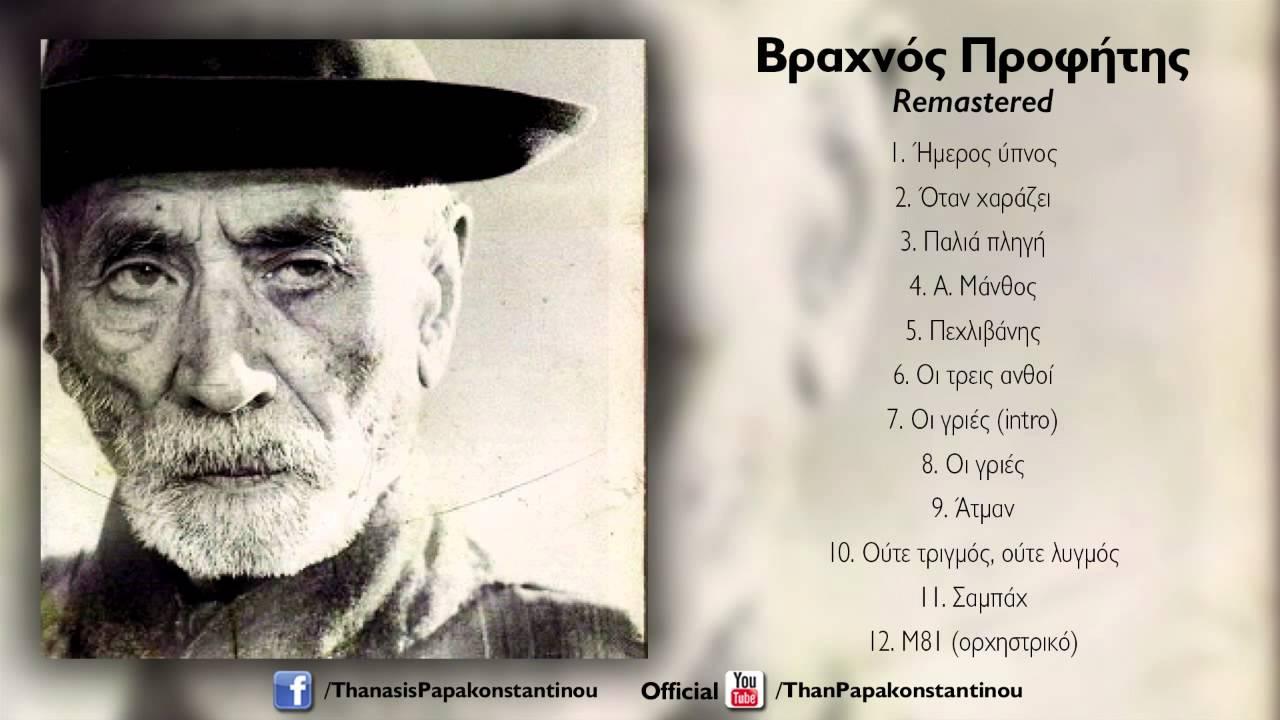 official-remastered-audio-release-thanasis-papakonstantinou