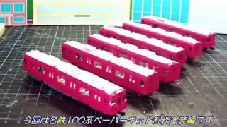 鉄道コレクションNo_98 名鉄100系ペーパーキット制作PART5