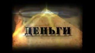 Документальный фильм «Деньги» пирамиды  МММ