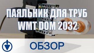 Обзор паяльника для полипропиленовых труб WMT DOM 2032
