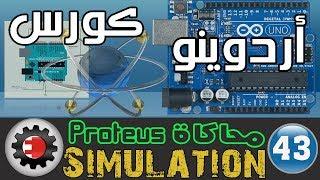 Proteus كورس اردوينو - محاكاة باستخدام