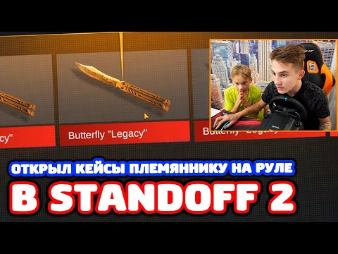 ОТКРЫЛ КЕЙСЫ ПЛЕМЯННИКУ НА РУЛЕ В STANDOFF 2!