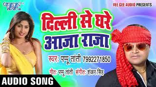 #Pappu Tanti का सबसे हिट गाना Dili Se Ghare Aaja Raja 2020 Bhojpuri Superhit Song