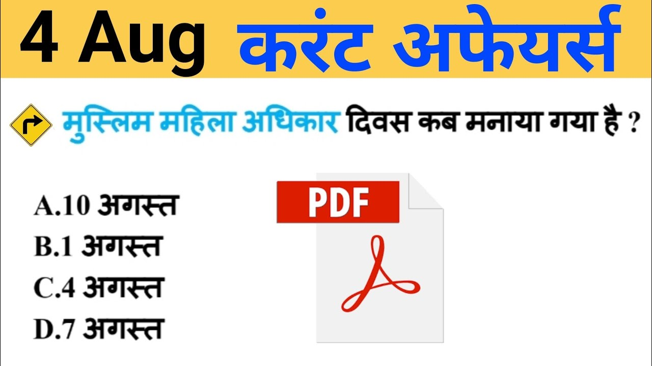 4 August 2020 Current Affairs in Hindi || Daily Current Affairs in Hindi for All Exams