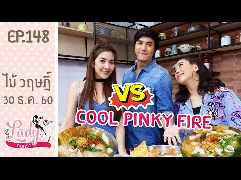 EP.148 - เมนู เย็นตาโฟหม้อไฟ [Cool Pinky Fire] (ไม้ วฤษฎิ์)