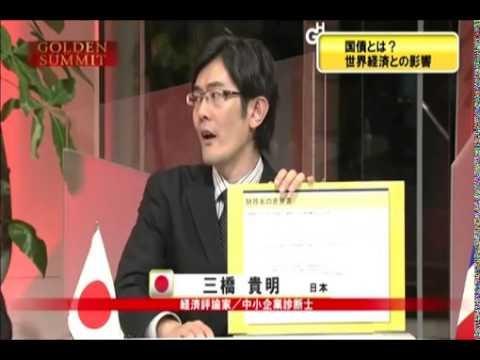 日本の借金の正体〰増税への情報操作〰