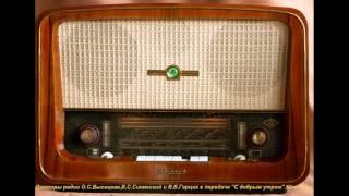 Дикторы радио О.С.Высоцкая,В.С.Синявский и В.Б.Герцик.60-е годы.(Дикторы Всесоюзного радио О.С.Высоцкая,В.С.Синявский и В.Б.Герцик в передаче