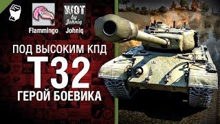 T32 - Герой боевика - Под высоким КПД №36 - от Johniq и Flammingo [World of Tanks]