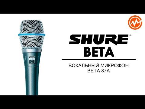 Микрофон SHURE BETA 87A - Обзор