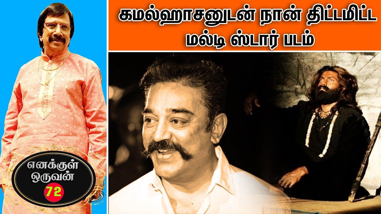 கமல்ஹாசனுடன் நான் திட்டமிட்ட  மல்டி ஸ்டார் படம் - Enakkul Oruvan - Episode - 72