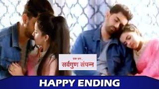 Ek Bhram Sarvagun Sampanna: Kabir-Pooja's Happy Reunion | Raani's Game-over | Happy Ending