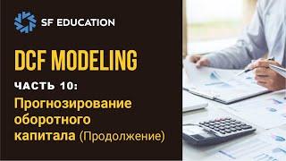 dCF Modeling - Часть 10: Прогнозирование оборотного капитала (Продолжение)