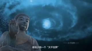 【三維動畫】佛教宇宙觀