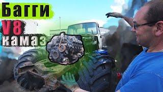Багги с двигателем V8 КАМАЗ!!! Покупка и запуск мотора.