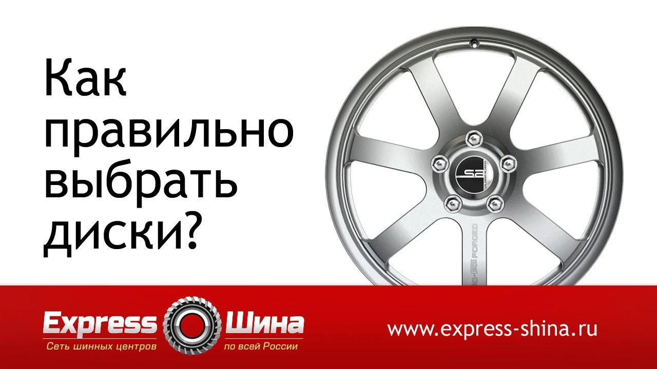 Как правильно выбрать диски для вашего автомобиля?