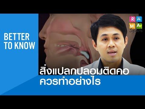 สิ่งแปลกปลอมติดคอ ควรทำอย่างไร : Rama Square #BetterToKnow