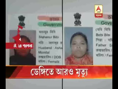2 more dengue deaths in West Bengal: Watch - YouTube