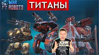 War robots - Титаны!