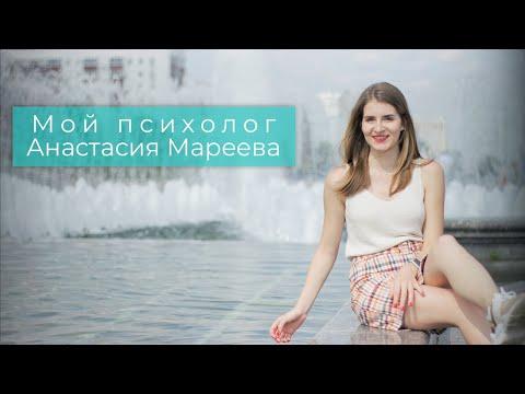 Мой психолог Анастасия Мареева #2