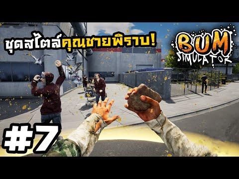 Bum Simulator[Thai] #7 ภารกิจรังแกคนรวย
