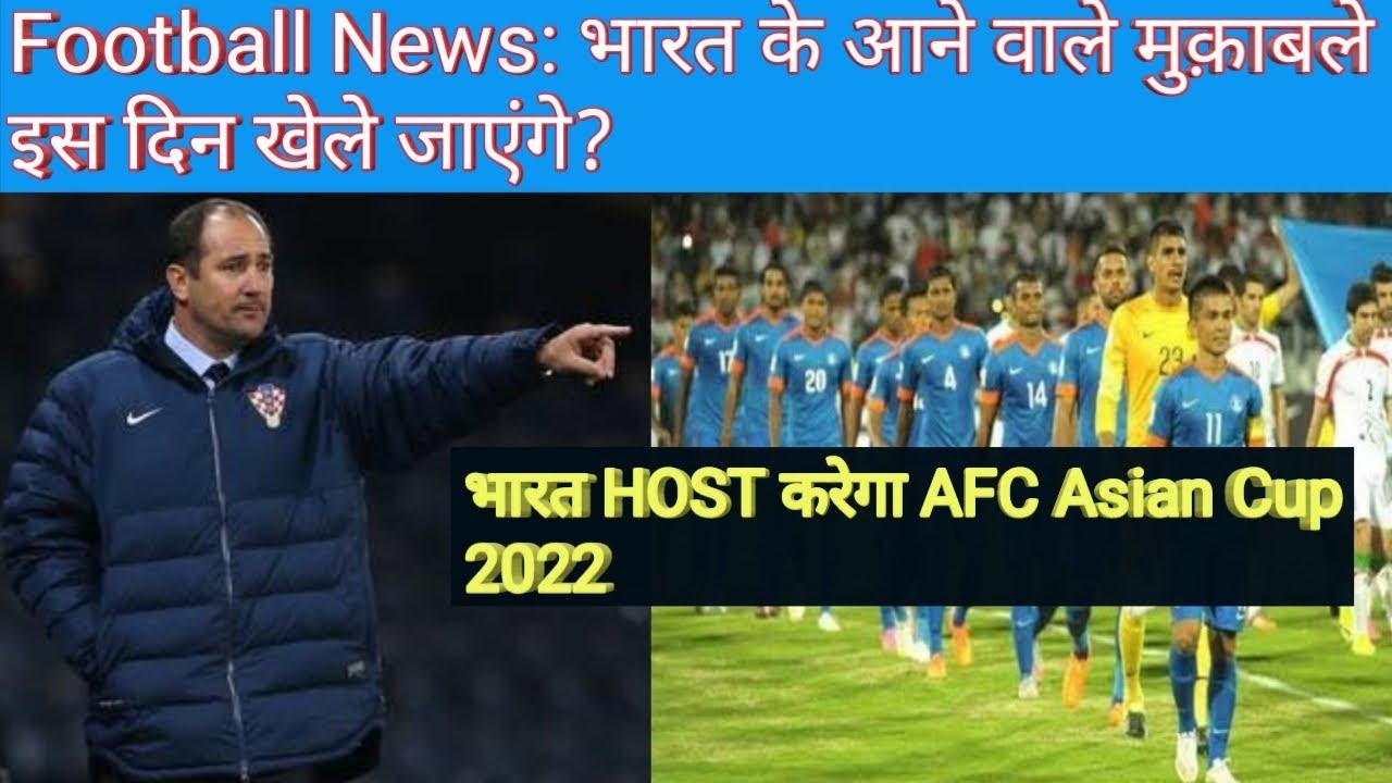 Indian Football News भारत का मैच क़तर के खिलाफ 8 October को। जानिए बाकी के मैच के बारे में ।