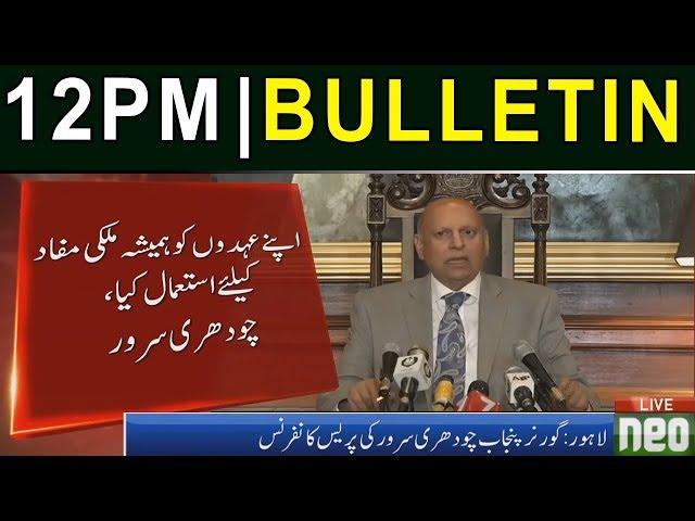 News Bulletin | 12:00 PM | 24 April 2019 | Neo News