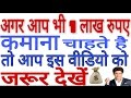 How To Earn 1000 ₹ To 10000 Per Day By Working This Website !!Dream 11 !! By Technical Friends