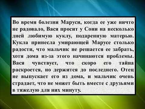 Сочинение на тему - Вася и его отец по повести Короленко «В дурном обществе»