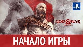 Прохождение GOD OF WAR 4 2018 - Начало игры - First Impression/Gameplay!