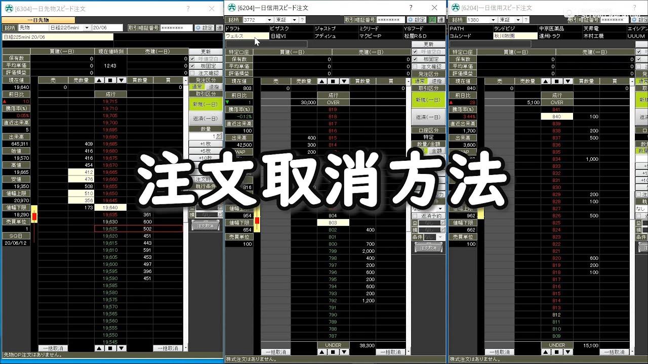 証券 ログイン ストック 松井 ネット