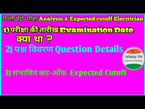 DMRC Electrician maintainer Exam 2018 Analysis & Expected Cutoff.