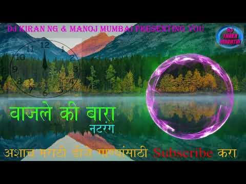 Vajale Ki Bara _ DJ Kiran NG & Manoj Mumbai _ Official Remix