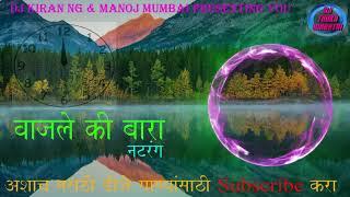 Vajale Ki Bara _ DJ Kiran NG & Manoj Mumbai _  Remix DJ Tadka Marathi