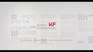 [글로벌아츠] KF갤러리 《변덕스러운 부피와 두께》 V…