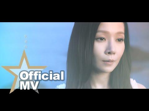 關心妍 Jade Kwan - 逆來順受 Official MV - 官方完整版