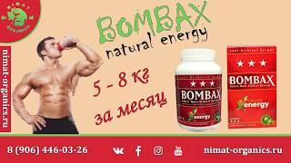 Бомбакс для набора веса   Bombax natural energy