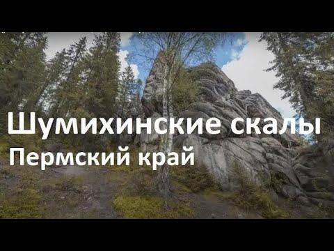 """""""КудаИду.."""" Шумихинские скалы, Пермский край"""