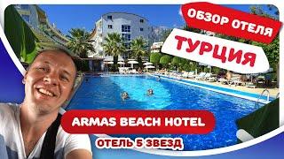 Обзор отеля Армас (ARMAS BEACH). Четверка для отдыха в Турции, Кемер